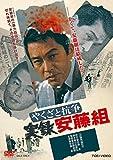やくざと抗争 実録安藤組 [DVD]