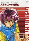グラビテーション OVA [DVD]