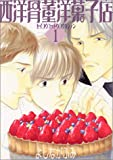 西洋骨董洋菓子店 (1) (ウィングス・コミックス)