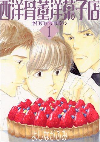 西洋骨董洋菓子店 全4巻セット  (Wings comics)