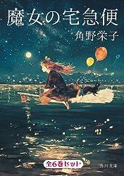 魔女の宅急便 6巻セット (角川文庫)