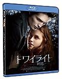 トワイライト~初恋~ [Blu-ray]