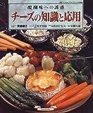 チーズの知識と応用—醍醐味への誘惑 (マイライフシリーズ特集版—素敵ブックス)