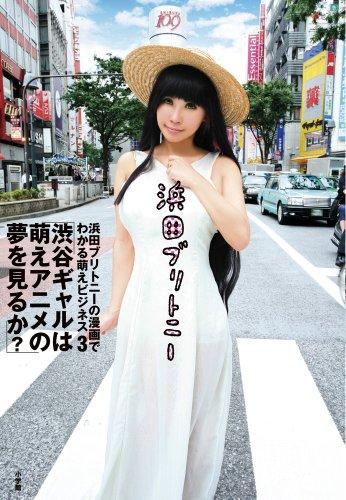 浜田ブリトニーの漫画でわかる萌えビジネス 3: 渋谷ギャルは萌えアニメの夢を見るか? (サンデーGXコミックス)