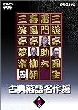古典落語名作選 其の五[DVD]
