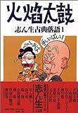 志ん生 / 古今亭 志ん生 のシリーズ情報を見る