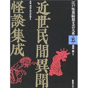 近世民間異聞怪談集成 (江戸怪異綺想文芸大系)