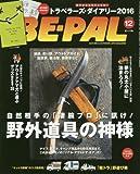 BE-PAL(ビーパル) 2015年 12 月号 [雑誌]