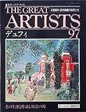 週刊 グレートアーティスト 97 デュフィ  [分冊百科・西洋絵画の巨匠たち]