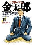 サラリーマン金太郎 (11) (ヤングジャンプ・コミックス)