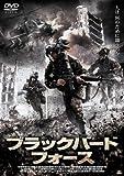 ブラックバード・フォース [DVD]