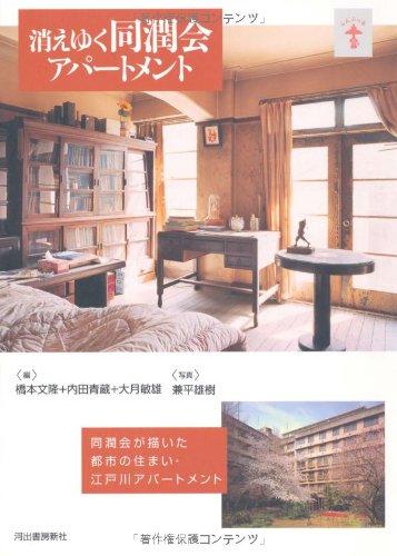 消えゆく同潤会アパートメント
