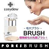 EASY DEW【毛穴ブラシ 極微細毛の洗顔ブラシ!】