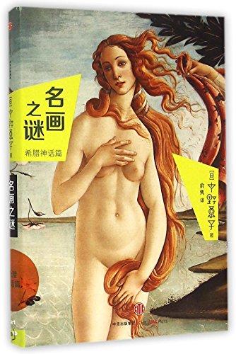 paintings-puzzle-greek-mythology-articlechinese-edition