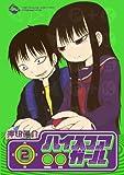 ハイスコアガール2巻 (デジタル版ビッグガンガンコミックスSUPER)