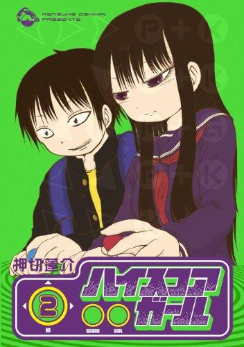 ハイスコアガール2巻 (デジタル版ビッグガンガンコミックスSUPER)の詳細を見る