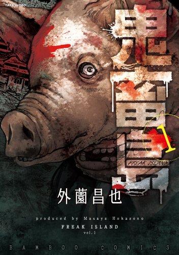 鬼畜島(1) (バンブーコミックス)