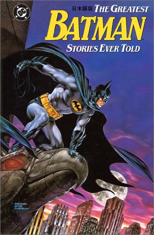 BATMANオリジナル・コミック日本語版
