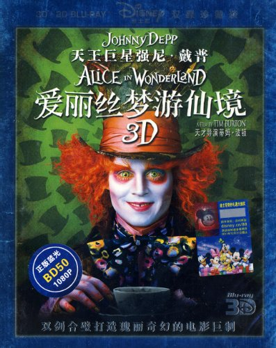 爱丽丝梦游仙境 BD50蓝光碟 3D 2D图片