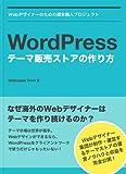 Webデザイナーのための WordPressテーマストアの作り方: なぜ海外のWebデザイナーはテーマを作り続けるのか?