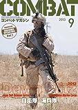 COMBAT (コンバット) マガジン 2013年 09月号