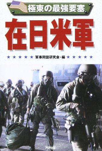 極東の最強要塞 在日米軍 (ARIADNE MILITARY)