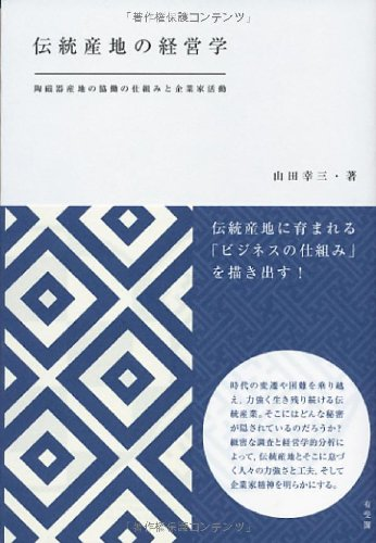 伝統産地の経営学 -- 陶磁器産地の協働の仕組みと企業家活動