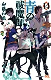 青の祓魔師 14 (ジャンプコミックス)
