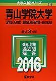 青山学院大学(法学部〈A方式〉・国際政治経済学部−個別学部日程) (2016年版大学入試シリーズ)