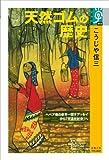 天然ゴムの歴史: ヘベア樹の世界一周オデッセイから「交通化社会」へ (学術選書)