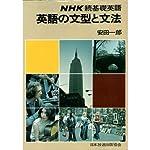 英語の文型と文法 (NHK続基礎英語)