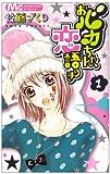 おバカちゃん、恋語りき 1 (マーガレットコミックス)