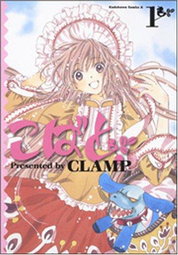 こばと。 1 (1) (角川コミックス・エース 45-11)CLAMP