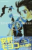 ラブ・マスターX(3) (KCデラックス)