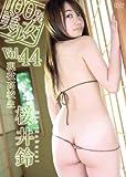 100%美少女Vol.44 桜井鈴