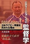 エディー・ジョーンズの監督学 日本ラグビー再建を託される理由