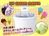 自宅で簡単!アイスクリームメーカー