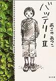 バッテリー〈2〉 (角川文庫)