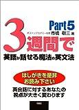 3週間で英語が話せる魔法の英文法〈Part5〉