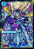 龍波動空母 エビデゴラス/最終龍理 Q.E.D.+ ビクトリーレア デュエルマスターズ 暴龍ガイグレン dmr14-v01