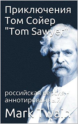 """Mark Twain - Приключения Том Сойер """"Tom Sawyer"""": российская версия - аннотированный (Russian Edition)"""