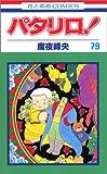 パタリロ 79 (花とゆめCOMICS)