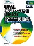 合格Expert UMLモデリング技能認定試験入門レベル(L1)対応問題集―L1‐T1(基礎知識)/L1‐T2(モデリング初級)