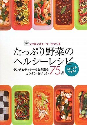 Recipes For A Steamer front-625295