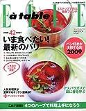 Elle a table (エル・ア・ターブル) 2009年 05月号 [雑誌]