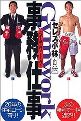 事務仕事・Gymwork―WBA世界スーパー・フライ級王者セレス小林自伝