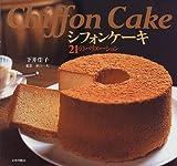 シフォンケーキ―21のバリエーション