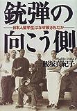 銃弾の向こう側―日本人留学生はなぜ殺されたか