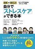 Amazon.co.jp自分で「ストレスケア」ができる本 図解+書き込み イメージでつかめる「うつ」と「不安」