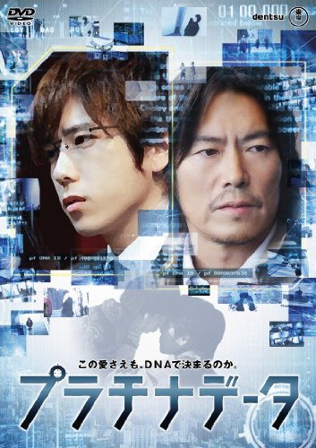 「プラチナデータ」DNAを警察捜査に利用しようと思ったらトラブル発生して研究者の二宮和也が逃走する映画